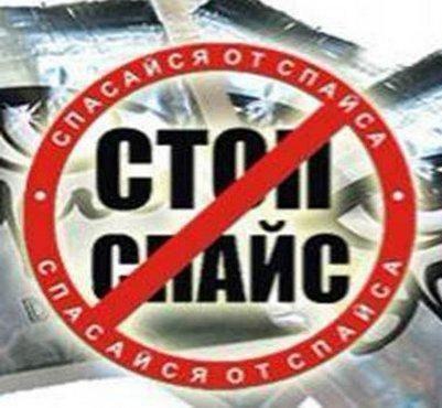 Закон о спайсах 2015 год Spice Опт Димитровград