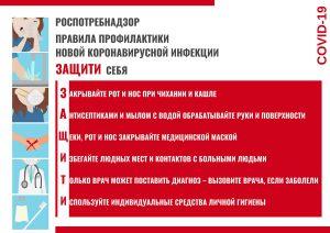 covid-info-01