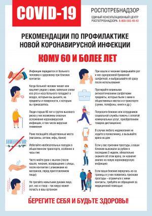 covid-info-03