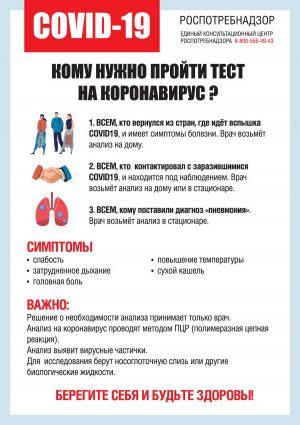 covid-info-04