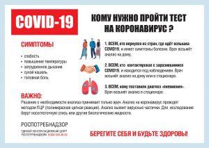 covid-info-06