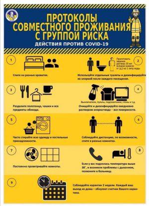 covid-info-09