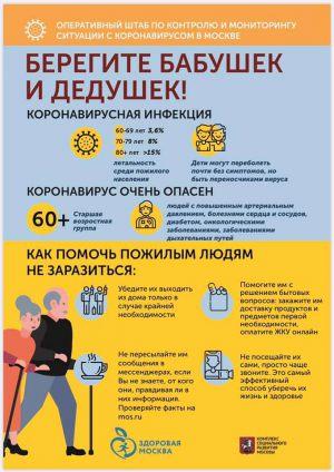 covid-info-10