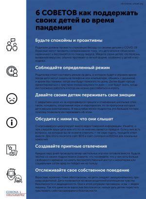 covid-info-14