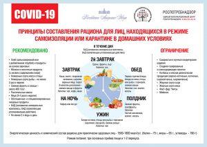 covid-info-15