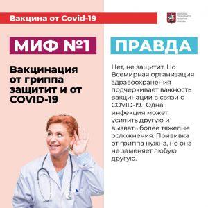 covid-info-20