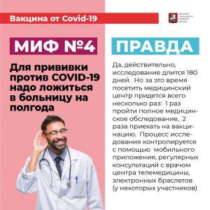 covid-info-23
